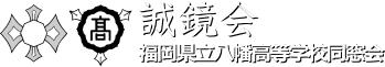 福岡県立八幡高等学校同窓会誠鏡会