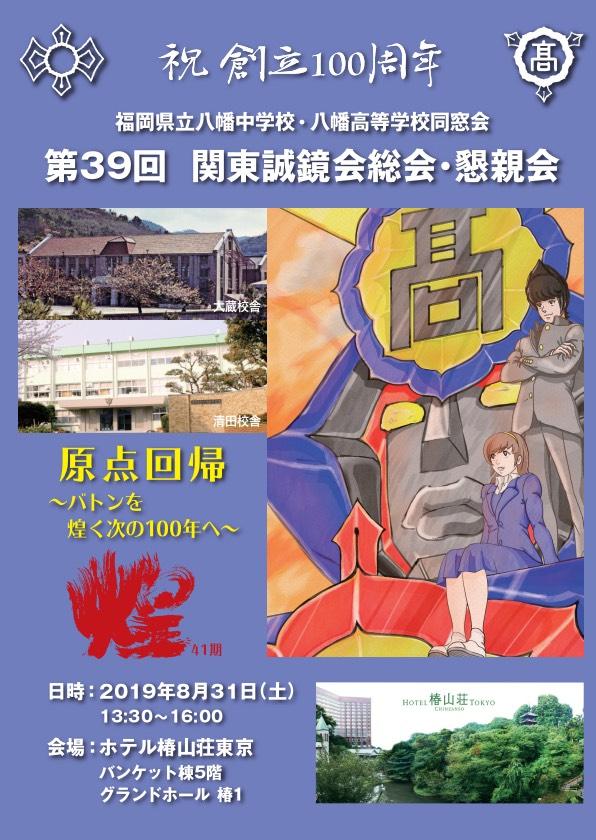 第39回関東誠鏡会総会御礼のイメージ